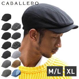 帽子 ハンチング キャバレロ CABALLERO 帽子 メンズ || キャスケット ゴム 付き 大きいサイズ 深め ハンチング帽 メンズ帽子 【MB】【返品・交換対象外】