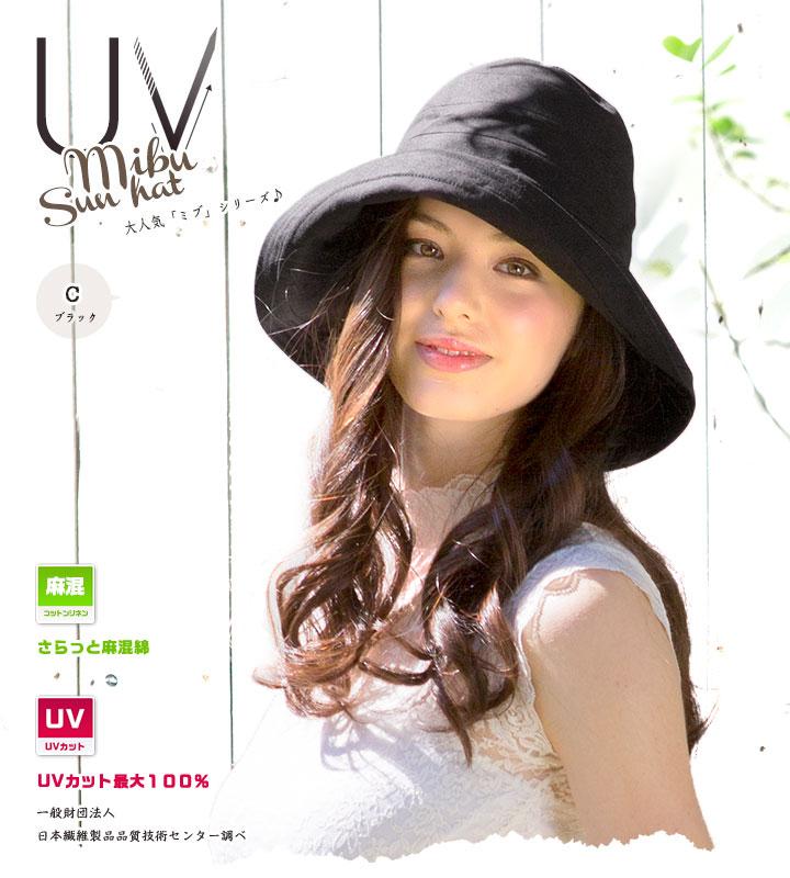 帽子 紫外線100%カット スタンダードなプレーンタイプ「さらっ」と麻混コットン ハット つば広 レディース UVカット帽子 女優帽 メール便 #WN:H #WN:U [RV]【UNI】【MB】