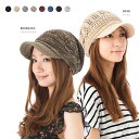 帽子 キャスケット ニット帽 小顔効果でくしゅっとカワイイつば付きニット 全8色 [メンズ 男女兼用 つば付き ニットキャップ]#WN:Q [RV]【UNI】【MB】