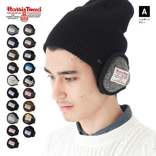 耳あて ハリスツイードイヤーマフ 寒い季節のオシャレのワンポイントに 全19色 HARRIS TWEED EAR MUFFS [メンズ 男女兼用 耳当て イアーマフ イヤーウォーマー コンパクト 折りたたみ式] #AC [RV]【UNI】