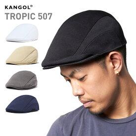 カンゴール KANGOL ハンチング トロピック 507 TROPIC HUNTING メンズ レディース 帽子 ハンチング帽 大きいサイズ ベージュ ホワイト ゴルフ 帽 ブランド 黒 メッシュ ハンチング帽子||春夏 春 メンズ帽子 サマー