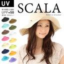 スカラ UVカット帽子 SCALA LC511 リボン クラッシャー ハット レディース UV対策 夏 紫外線カット 紫外線対策 女優シ…