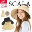 ポイント10倍 スカラ サンバイザー 帽子 紫外線カット最高値 つば広 コンパクトに丸めて持ち運び可能 SCALA [レディー…