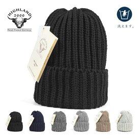 帽子 レディース メンズ ニット帽 ハイランド2000(HIGHLAND 2000)ニットキャップ ウォッシャブル ウール ボブキャップ オンスポッツ別注 WASHABLE WOOL BOBCAP 23CM