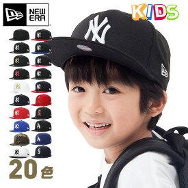 ニューエラ キャップ キッズ NEW ERA KIDS 帽子 ぼうし キッズキャップ 大谷 メジャーリーグ エンゼルス ||ヤンキース ニューヨークヤンキース ベースボールキャップ ニューエラキャップ スナップバックキャップ ニューエラキャップ スナップバック