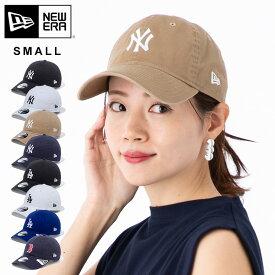 レディース キャップ ニューエラ キャップ サイズ調整 9TWENTY 女性用 SMALL MLB NEW ERA ぼうし ローキャップ ロウキャップ ロー ロウ メジャーリーグ ブランド おしゃれ ストリート newera ニューエラキャップ レディースキャップ レディース レディース帽子