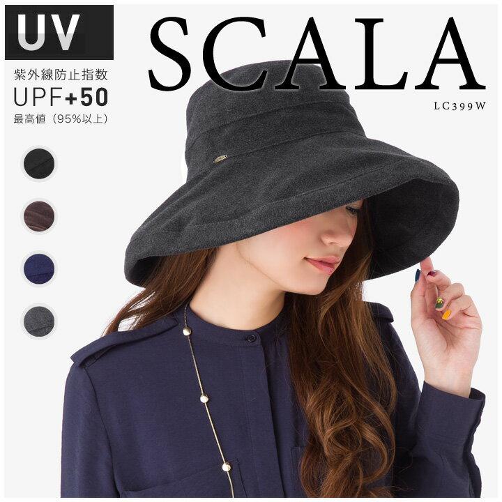 スカラ UVカット帽子 ハット 改良 UPF50+ SCALA LC399W レディース 秋 冬 ハット UV対策帽子 紫外線対策帽子 日米で大ベストセラー 女優シルエット帽子 #WN:H #WN:U [RV]【UNI】【MB】