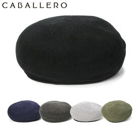 キャバレロ ベレー帽 CATRAL CABALLERO||サマーベレー 帽 春 メンズ帽子 女性 黒 パイピング ベレー メンズ 春夏 ブランド レディース帽子 帽子 レディース 夏 ユニセックス ブランド サマー【MB】