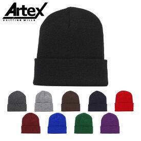 アーテックス ニット帽 カフ クラシック ARTEX 全10色 【返品・交換対象外】