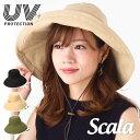 スカラ SCALA 当店別注・ひも付きモデル 帽子 レディース UVカット コットン LC399 ワイヤー入り 女性用 春 夏 UV対策…