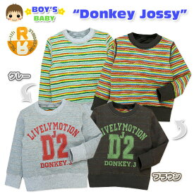 【送料無料】【男児ベビー】【トレーナー】Donkey Jossy プリント入り ボーダー柄リバーシブルトレーナー【90cm】【95cm】【メール便対応】