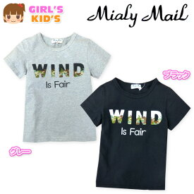 子供服 女の子 Tシャツ 半袖 Mialy Mail 迷彩 ロゴプリント 女児 キッズ 110cm 120cm 130cm【メール便OK】