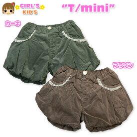 【女児キッズ】【ショートパンツ】T/mini レース装飾付 べロアバルーンショートパンツ【100cm】【110cm】【120cm】