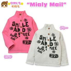 【女児キッズ】【Tシャツ】Mialy Mail 英字ロゴデザイン 裏ボアフリースTシャツ【100cm】【110cm】【120cm】【メール便不可】