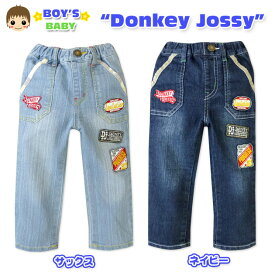 ベビー服 男の子 ロング パンツ Donkey Jossy ドンキージョシー ボトム パイピング使い デニム生地 ワッペン装飾男児 ベビー 90cm 95cm