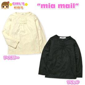 【女児キッズ】【Tシャツ】mia mail/ミアメール 胸元フリル付暖かスムース長袖Tシャツ【100cm】【110cm】【120cm】【メール便OK】