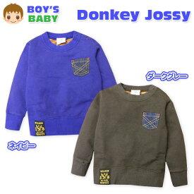 【送料無料】ベビー服 男の子 トレーナー 長袖 Donkey Jossy ドンキージョッシー 裏毛 デニムポケット 洗い加工男児 ベビー 90cm 95cm【メール便対応】
