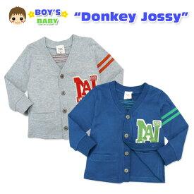 【送料無料】【男児ベビー】【カーディガン】Donkey Jossy 胸元刺繍&ライン入り オシャレ長袖カーディガン【80cm】【90cm】【95cm】【メール便対応】