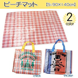 【送料無料】ビーチマット レジャーシート 収納バッグ付き コンパクト チェック柄 トリコロール柄 S