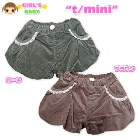【女児ベビー】【ショートパンツ】t/mini ベロア素材バルーンショートパンツ【90cm】【95cm】