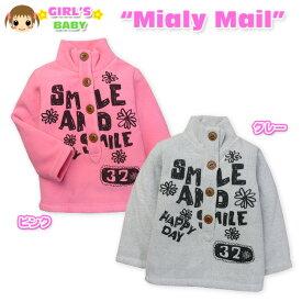 【女児ベビー】【Tシャツ】Mialy Mail ロゴプリント 裏ボアフリースハイネックTシャツ【90cm】【95cm】【メール便不可】