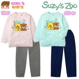 【送料無料】子供服 女の子 パジャマ 長袖 上下組 Suzy's Zoo スージーズー 裏シャギー カンガルーポケット キャラプリント 女児 キッズ 130cm