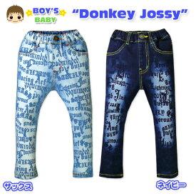 【男児ベビー】【ロングパンツ】Donkey jossy/ドンキー・ジョシー 英字ロゴプリント入り ストレッチデニムロングパンツ【90cm】【95cm】