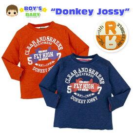 【送料無料】【男児ベビー】【Tシャツ】Donkey Jossy 天竺加工 デザインプリントリバーシブル長袖Tシャツ【80cm】【90cm】【95cm】【メール便対応】