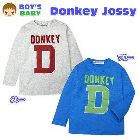 【送料無料】男児 ベビー Tシャツ 長袖 Donkey Jossy ドンキージョッシー 天竺 ワッペン ロゴプリント スナップボタンベビー服 男の子 90cm 95cm【メール便対応】