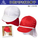 【送料無料】子供 紅白帽 赤白 帽子 スクール 日除けカバー付 あご紐 ネームタグ付 女児 男児 キッズ ジュニア Mサイ…
