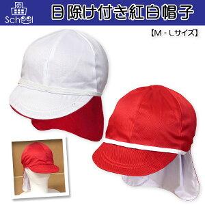 【送料無料】子供 紅白帽 赤白...