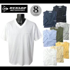 メンズ Tシャツ 半袖 Vネック DUNLOP ダンロップ ブランドロゴ刺繍 綿100%【メール便OK】