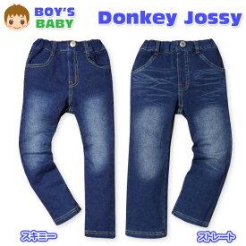 ベビー服 男の子 ロング パンツ Donkey Jossy ドンキージョッシー ボトム デニムニット ミニ裏毛 スキニー ストレート ウエストゴム男児 ベビー 90cm 95cm