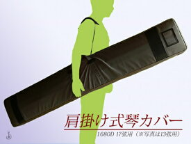 1680D肩掛け式17弦琴ソフトケース