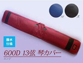 600D13弦琴ソフトケース(撥水)