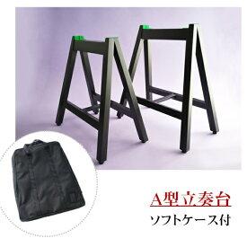申/13弦箏用A型立奏台