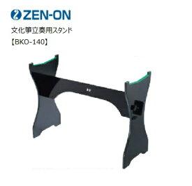 ゼンオン/文化箏スタンド立奏用【BKO-140】