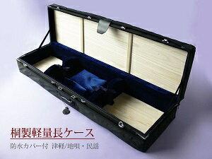 三味線用・桐製ケース 防水カバー付/中棹用/太棹兼用 桐