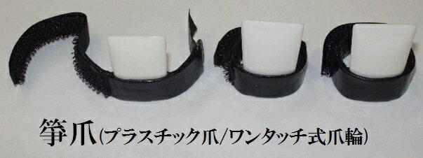 箏爪(プラスチック製爪/ワンタッチ式爪輪)