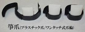 箏爪/琴爪(プラスチック製爪・ワンタッチ式爪輪)