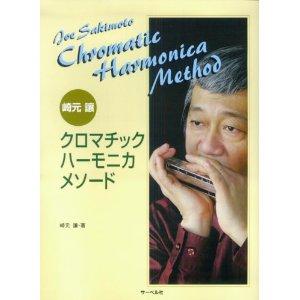 クロマチック・ハーモニカ・メソード教則本 CD付き崎元 譲