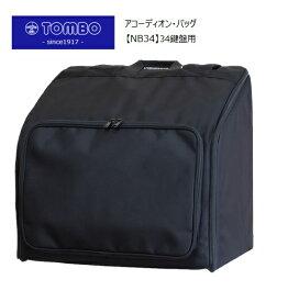 TOMBOトンボ/アコーディオン・バッグ【NB34】34鍵用 ソフトケース