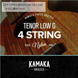 KAMAKAカマカ/テナーウクレレ用弦1セット LowGナイロン素材ブラック