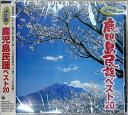 (CD)決定盤 鹿児島民謡ベスト20 レターパックプラス送料520円