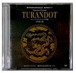 藤沢市民オペラ「トゥーランドット」(ベリオ版・日本初演、全3幕)DVDTURANDOT