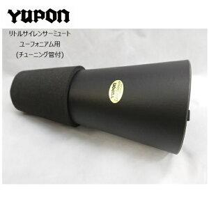 YUPONユポン/ユーフォニアム用消音ミュートリトルサイレンサー チューニング管付