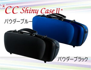 CCシャイニーケース/トランペット用エアロ