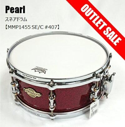 """Pearlパール/スネアドラム【MMP1455SE/C#407】14""""×5.5"""""""