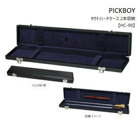 PICKBOYピックボーイ/タクトケース【HC-90】指揮棒ケース 2本入れ