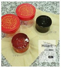 Millantミラン/バイオリン・ビオラ用松脂